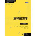 法和经济学(第六版)(当代经济学系列丛书)
