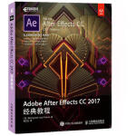 Adobe After Effects CC 2017经典教程