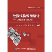 数据结构课程设计--C语言描述(第2版) 9787121296451 阮宏一 电子工业出版社