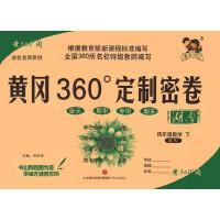 2020版 黄冈360°定制密卷四年级数学下册(配人教版RJ) 4年级数学试卷 360试卷黄冈试卷