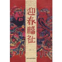 迎春福祉【正版书籍,售后无忧】
