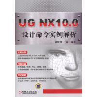 UG NX10.0�O�命令��例解析