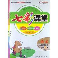 【旧书二手书9成新】七彩课堂:语文(1年级下册)(人教实验版)