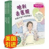 儿童情绪管理与性格培养绘本(第3辑):生病了怎么办(套装全3册) 哈利去医院(医院不是个可怕的地方)/儿童情绪管理与性