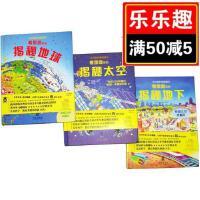乐乐趣童书绘本看里面系列全套3册 揭秘地球 揭秘地下 揭秘太空 乐乐趣立体手工书揭秘汽车