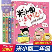 米小圈上学记:2年级 四川少年儿童出版社有限公司