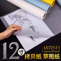 柏伦斯A4设计草图纸 12寸半透明拷贝纸制图纸绘图纸临摹硫酸纸