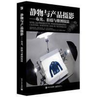 静物摄影书籍 美国纽约摄影学院教材 布光拍摄与修图技法 静物拍摄技巧PS修图风光摄影后期基础布光教程 商业摄影书籍