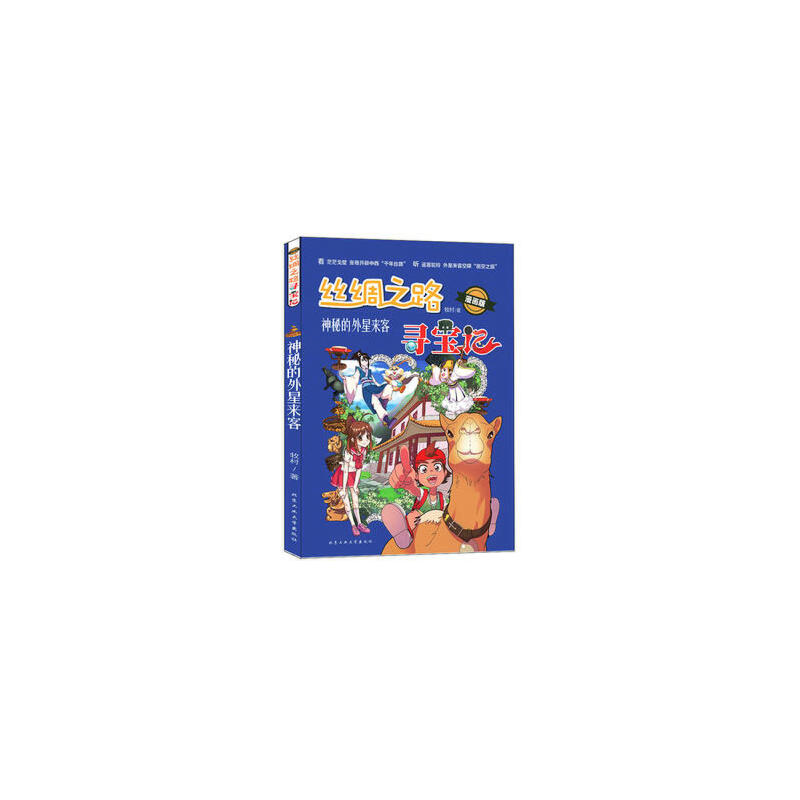 丝绸之路寻宝记—神秘的外星来客(漫画版) 正版书籍 限时抢购 24小时内发货 当当低价 团购更优惠 13521405301 (V同步)