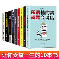 全10册狼道鬼谷子墨菲定律方与圆人性的弱点心理学人际关系智慧谋略情商成功励志书籍厚黑学情商