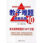 教子难题速查手册9:成长关键期难题的130个对策