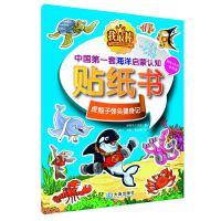 我最棒:中国第一套海洋启蒙认知贴纸书 虎鲸子弹头健身记(贴纸+涂色一书两用)
