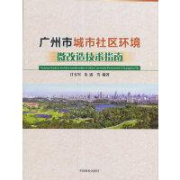 广州市城市社区环境微改造技术指南
