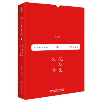 沈从文文集 第八卷—神巫之爱 沈从文文集·精装典藏版