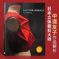 【英文版】Pattern Magic 3奇异剪裁3 中道友子日本立体裁剪大师 礼服演出服装设计书籍