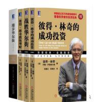 彼得林奇书籍全3册 彼得・林奇的成功投资+彼得林奇教你理财+战胜华尔街(珍藏版) +漫步华尔街 原书第11版 伯顿马尔