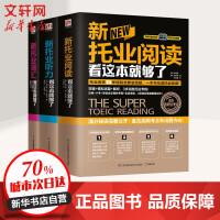 新托业考试看这套就够了:阅读+词汇+听力(3册) 江苏科学技术出版社