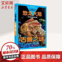 古兽之谜/儿童视觉大系.恐龙大陆 天地出版社