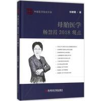 母胎医学杨慧霞2018观点 科学技术文献出版社