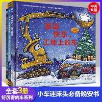 晚安工地上的车 蒸汽火车梦幻火车 圣诞快乐工地上的车全套3册精装硬壳绘本图画书儿童绘本0-3-6岁经典绘本宝宝睡前故事