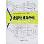 【新书店正版】金融物理学导论,周炜星,上海财经大学出版社9787810988865