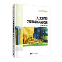 【正版全新直发】人工智能习题解析与实践 朱福喜 朱丽达 9787302519669 清华大学出版社