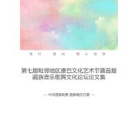 第七届毗邻地区康巴文化艺术节暨首届藏族音乐歌舞文化论坛论文集