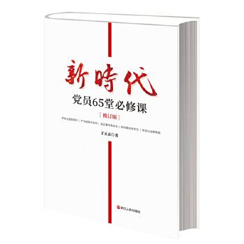 《新时代党员65堂必修课》(修订版)