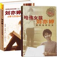 哈佛女孩刘亦婷 哈佛女孩刘亦婷+刘亦婷的学习方法和培养细节 共2册