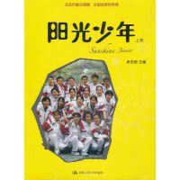 阳光少年(上下册) 中国人民大学出版社