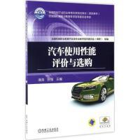 汽车使用性能评价与选购 潘浩,张强 主编