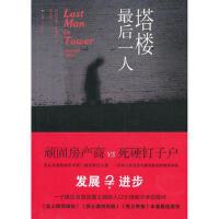 【二手8新正版 塔楼后一人 (印)阿迪加,路旦俊 9787532150991 上海文艺出版社