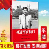 正版现货习近平在厦门 平装版 2020新书 中央党校出版社 在福建