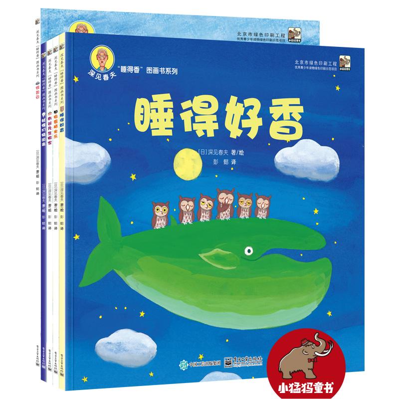 """深见春夫""""睡得香""""图画书系列(彩色套装,共5册)日本荒诞儿童文学大师深见春夫经典之作。长销二十余年,影响两代人,入选日本图书馆协会及全国学校图书馆协会推荐书目。根据儿童睡前大脑皮层反射以及心理发育特点,精心打造的高品质睡前故事绘本。小猛犸童书出品"""