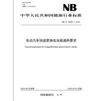 NB/T 33025-2016 电动汽车快速更换电池箱通用要求