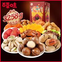 【百草味-一桶天下巨型零食大礼包3258g/22袋】整箱干果送礼盒装
