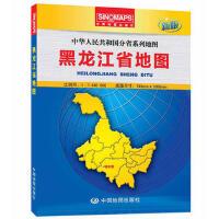 中华人民共和国分省系列地图 黑龙江省地图(盒装折叠版) 本书编写组 9787503181924