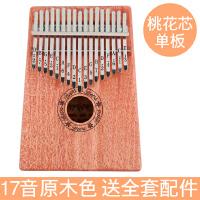 拇指琴17音卡林巴琴kalimba10音手指琴拇指钢琴便携式初学者乐器