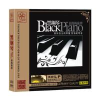 正版车载音乐黑胶CD碟片古典音乐钢琴大师黑钢琴黑胶1CD光盘无损