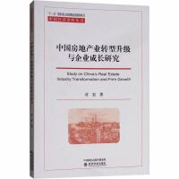 中国房地产业转型升级与企业成长研究 经济科学出版社