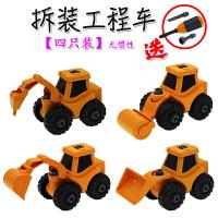 儿童工程车玩具套装惯性小汽车男孩益智拆装推挖土挖掘机模型耐摔SN0788