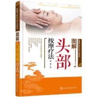 图解中医外治疗法系列--图解头部按摩疗法,李戈 林卉,张银萍,化学工业出版社9787122261694