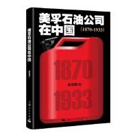 【正版包邮】 美孚石油公司在中国 吴翎君 著 上海人民出版社 9787208143401