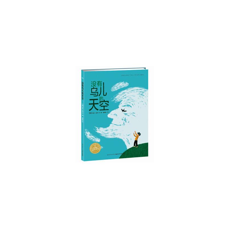 海豚绘本花园:没有鸟儿的天空 [法]雷米·古琼 绘 长江少年儿童出版社 9787556083121 正版现货,下单速发.FX