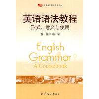 英语语法教程:形式、意义与使用(含光盘)