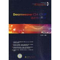 Dreamweaver CS4 & ASP动态网页设计