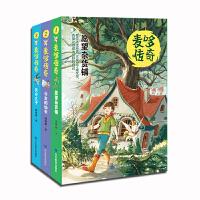 麦哆传奇3册套装 中国版《疯狂动物城》圆梦版《哈利波特》