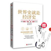 世界史就是经济史