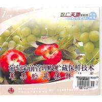 葡萄采前管理及贮藏保鲜技术-苹果贮藏保鲜技术VCD( 货号:103508006200307)