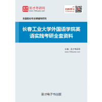 非纸质书!!2019年长春工业大学外国语学院英语实践考研全套资料
